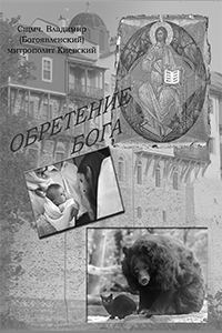 Book Cover: Обретение Бога