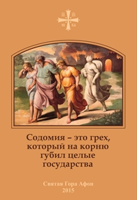 Book Cover: Содомия