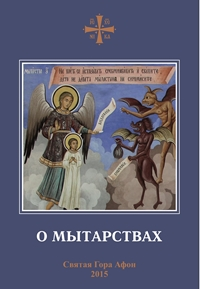 Book Cover: О мытарствах