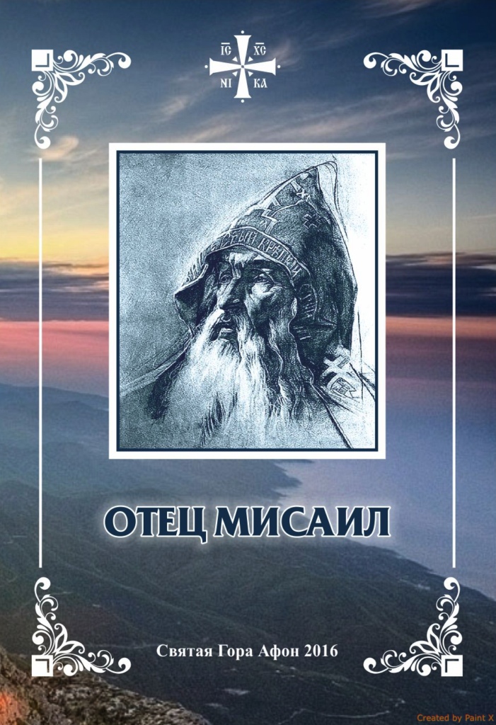 Book Cover: О.Михаил
