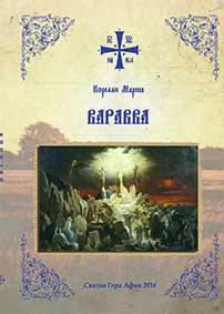 Book Cover: Варавва