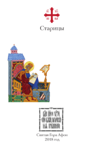 Book Cover: Старицы