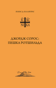Book Cover: Джордж Сорос пешка Ротшильда