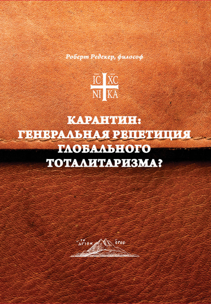 Book Cover: Карантин