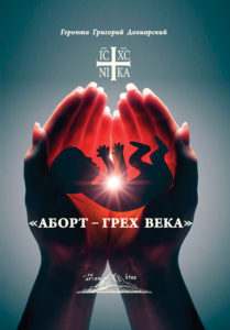 Book Cover: Аборт грех века