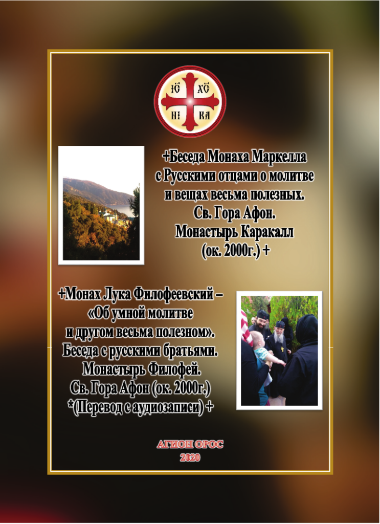 Book Cover: Беседа Монаха Маркела